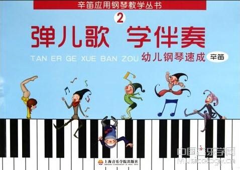 简谱钢琴十课速成(附cd)