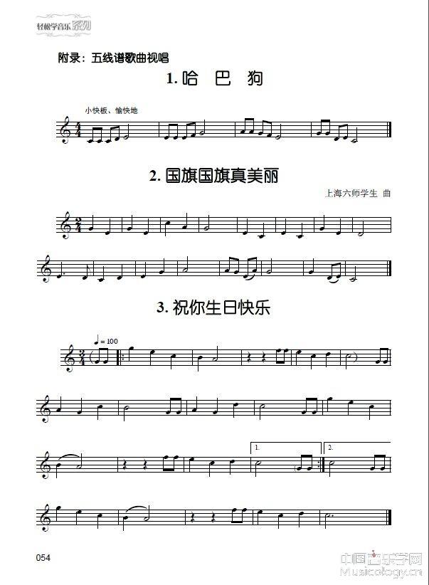 音乐乐谱类图书