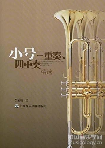 小号三重奏 四重奏精选 音乐 乐谱 类图书 中