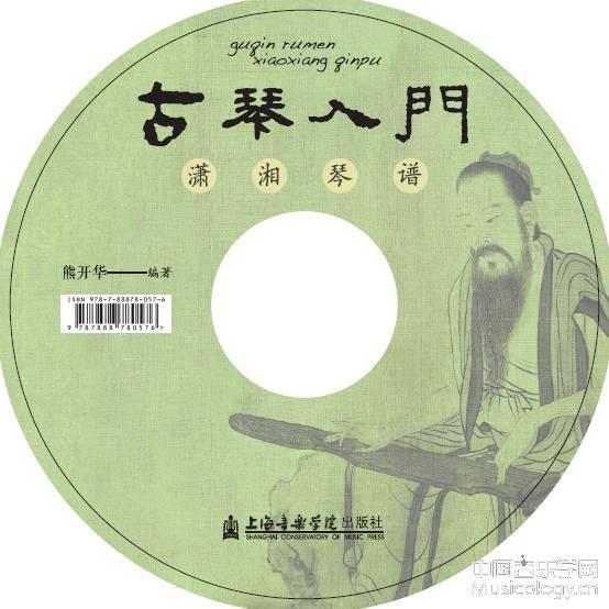 古琴入门 附cd