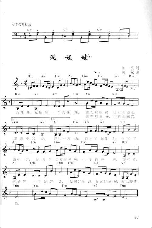共产儿童团合唱谱