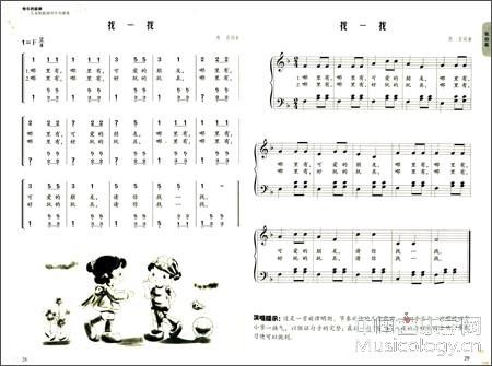 歌曲钢琴伴奏曲集图片