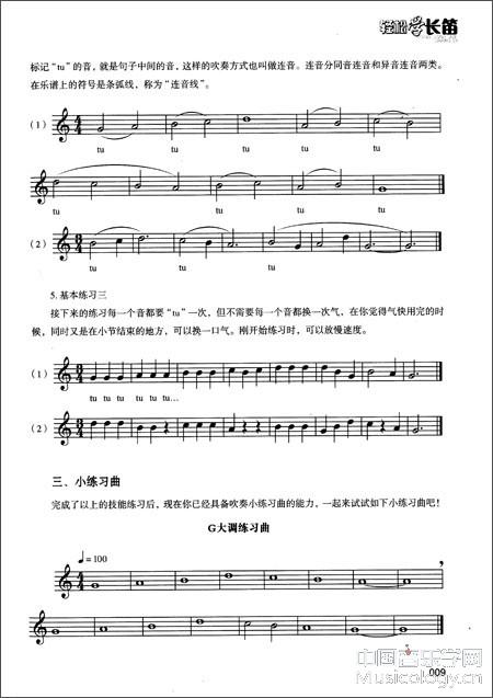 卷珠帘长笛谱五线谱