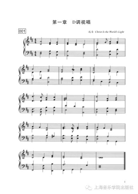 四声部视唱教程 第二册