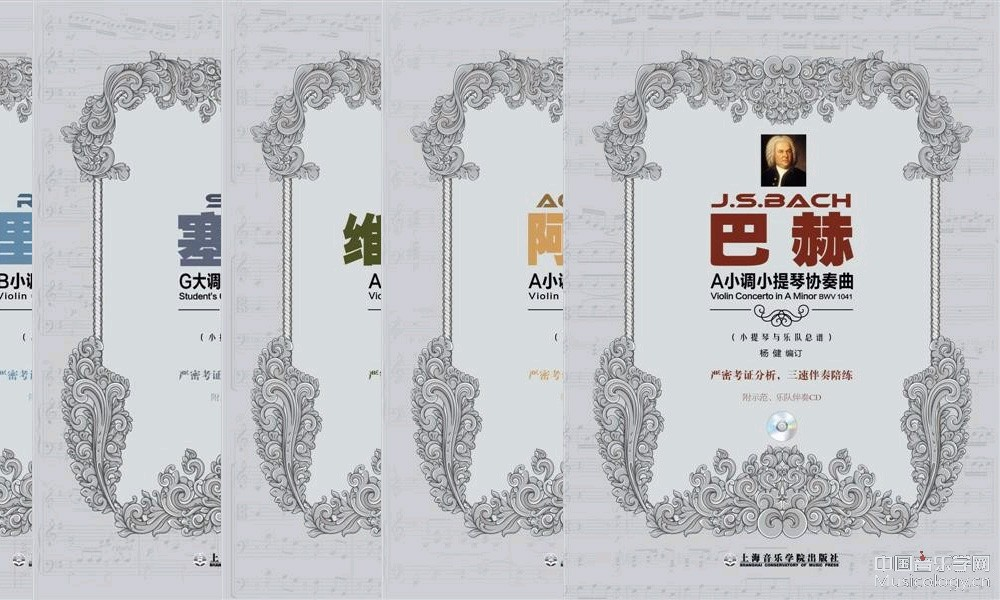 《小提琴经典教学曲目精品乐谱》前言_中国音乐学网