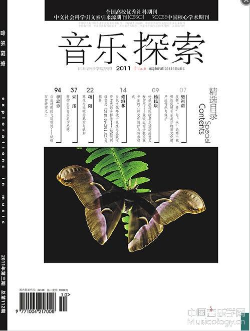 《音乐探索》2011年3期目录及封面