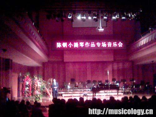 记陈钢小提琴作品专场音乐会